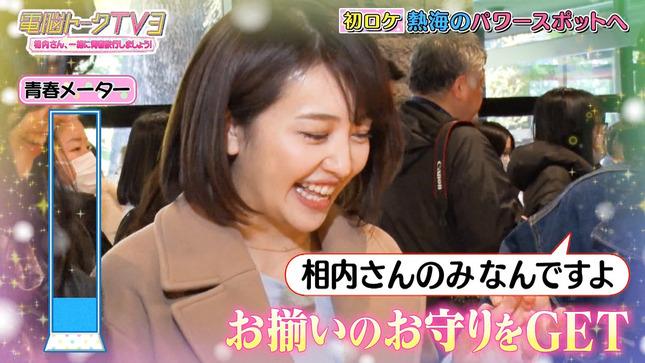 相内優香 電脳トークTV 8