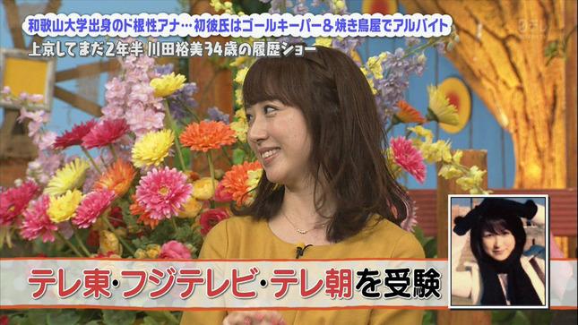 川田裕美 誰だって波瀾爆笑 10