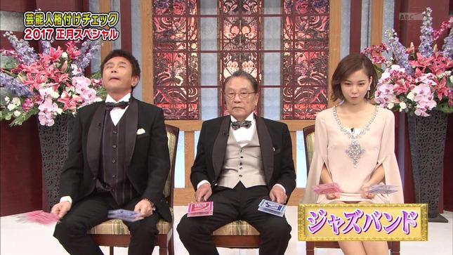 ヒロド歩美 芸能人格付けチェック!2017お正月SP 9