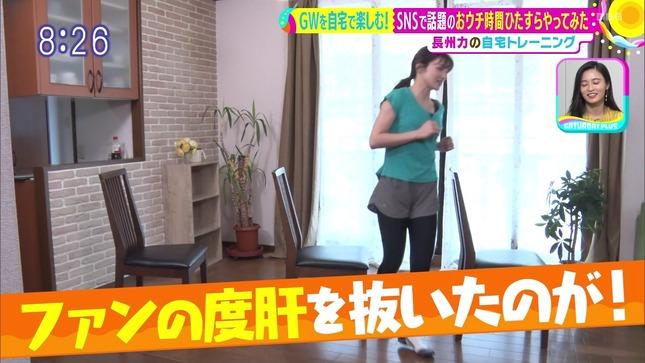 清水麻椰 サタデープラス 15