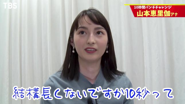山本恵里伽 10秒間パンチチャレンジ 11