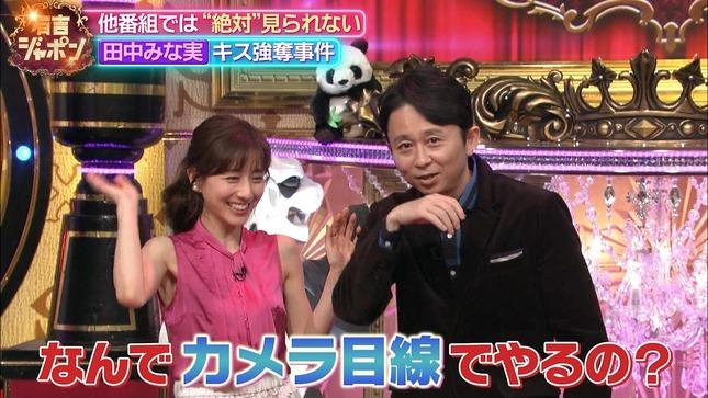 田中みな実 有吉ジャポン 7