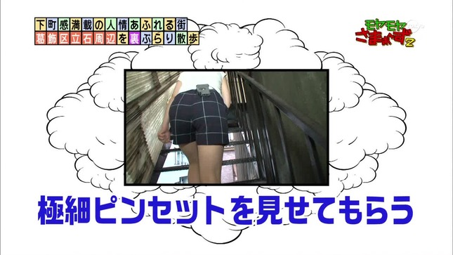 狩野恵里 モヤモヤさまぁ~ず2 02