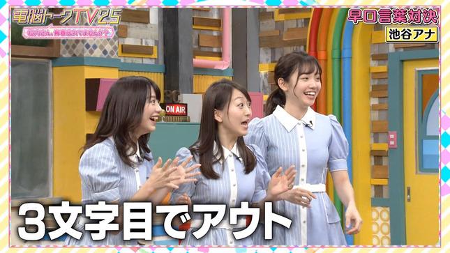 電脳トークTV 池谷実悠 片渕茜 田中瞳 森香澄 9