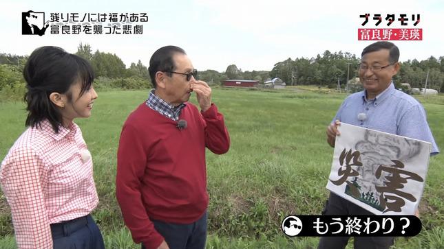 林田理沙 ブラタモリ 9