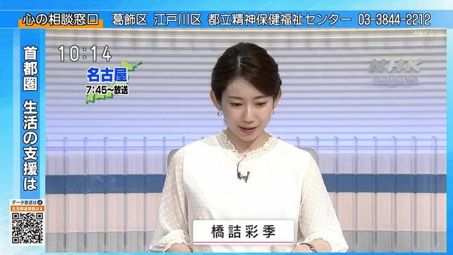 橋詰彩季 列島ニュース おはよう東海 15