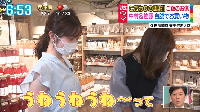 佐藤佳奈 す・またん! 9