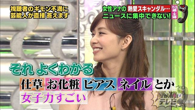 伊藤綾子 爆笑ドラゴン 耳が痛いテレビ 7