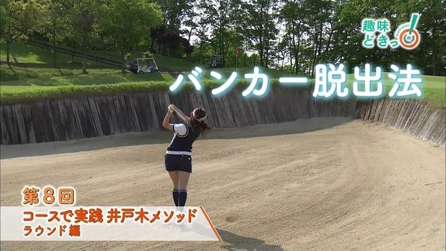 宮崎瑠依 趣味どきっ! 13