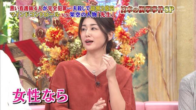 加藤真輝子 スーパーJ トリハダ秘スクープ映像 13