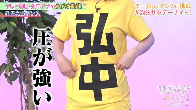 弘中綾香 ひろなかラジオ 9