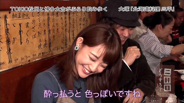 新井恵理那 お届けモノです 二軒目どうする ニュースキャスター 11
