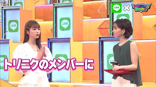ヒロド歩美 トリニクってなんのにく!? 11