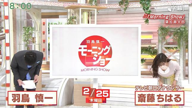 斎藤ちはる モーニングショー 12