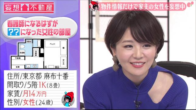 大橋未歩 妄想不動産 4