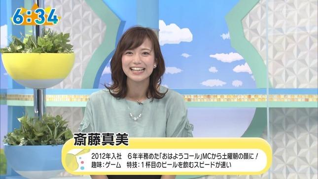 斎藤真美 おはよう朝日土曜日です ABC NEWS 6