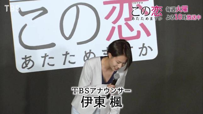 伊東楓 『この恋あたためますか』制作発表 7