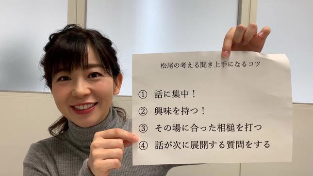 松尾由美子 アナぽけっと 13