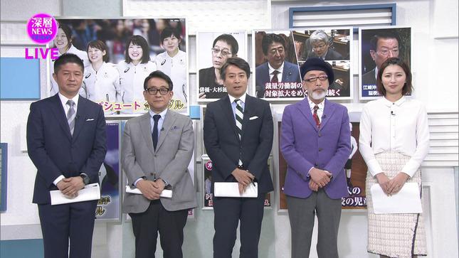 畑下由佳 深層NEWS 解明!歴史捜査 3