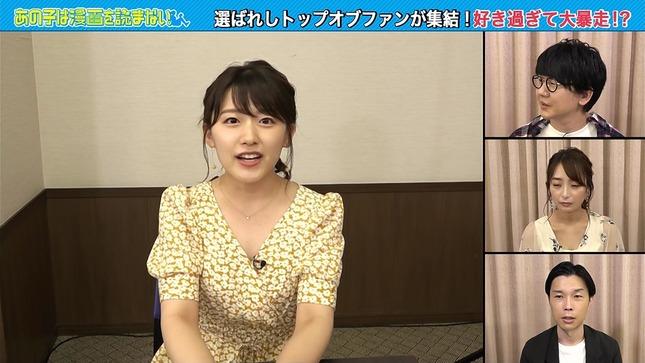 宇垣美里 尾崎里紗 あの子は漫画を読まない。 1