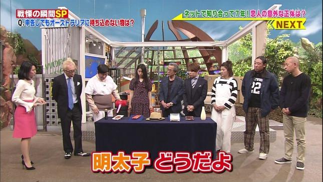杉野真実 世界まる見え!テレビ特捜部2時間SP 6