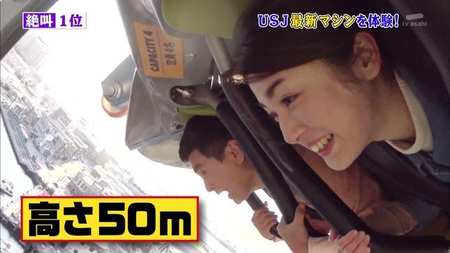 加藤真輝子 トリハダ秘スクープ映像100科ジテン 12