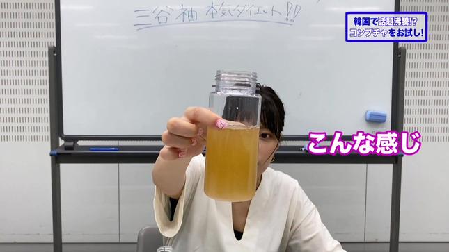 三谷紬アナ本気で10kgダイエットしたら! 6