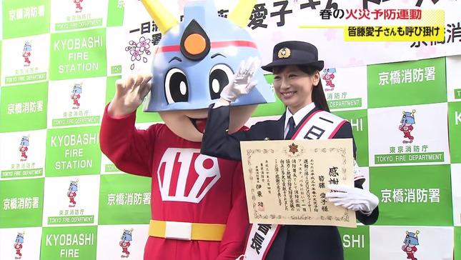 皆藤愛子 一日消防署長 1