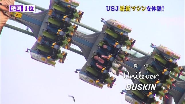 加藤真輝子 トリハダ秘スクープ映像100科ジテン 15