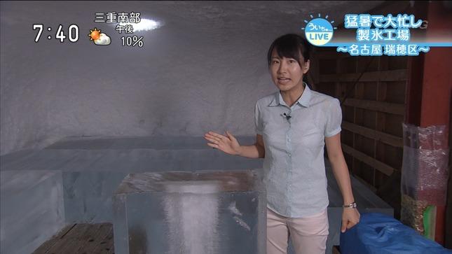 澤田彩香 ウイークエンド中部 7