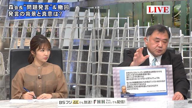 長野美郷 プライムニュース 3