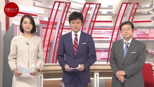 八木麻紗子 報道ステーション 日曜スクープ 7
