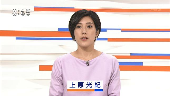 上原光紀 祝賀御列の儀 NHKニュース7 首都圏ニュース845 12