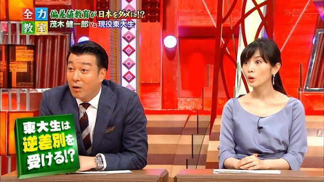 高島彩 全力教室 05