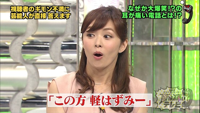 伊藤綾子 爆笑ドラゴン 耳が痛いテレビ 8