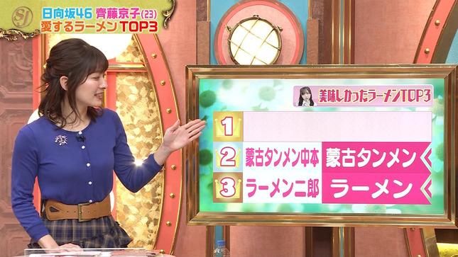 山本里菜 サンデー・ジャポン 11