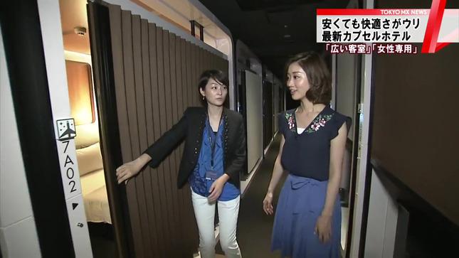 牧野結美 TOKYO MX NEWS 11