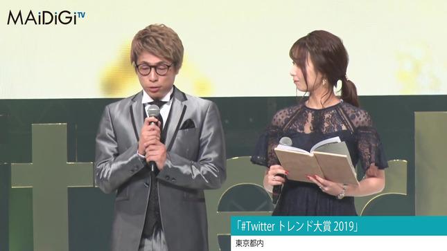 宇垣美里 #Twitter トレンド大賞 2019 4