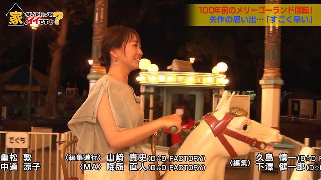 宇垣美里 片渕茜 家ついて行ってイイですか? 9