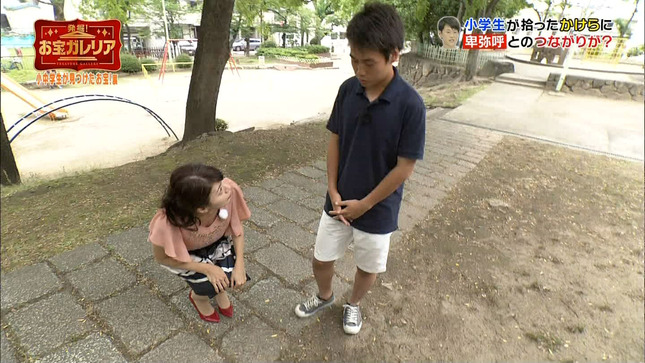 八田亜矢子 発掘!お宝ガレリア 10