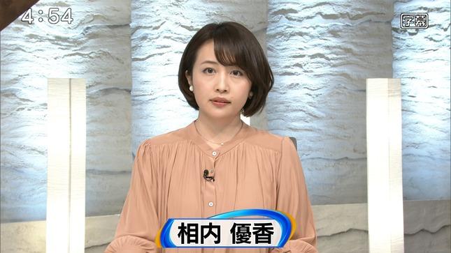 相内優香 ゆうがたサテライト 田村淳が豊島区池袋 7