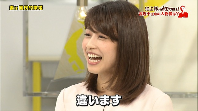 加藤綾子 SNS英語術 池上彰が教えたい! 18