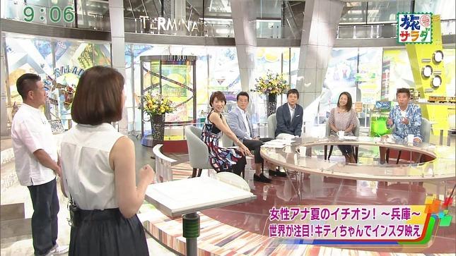 塚本麻里衣 旅サラダ 18