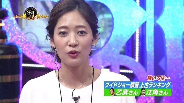 吉田明世 白熱ライブビビット サンデー・ジャポン 9