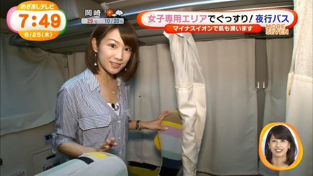 長野美郷 めざましテレビ 09