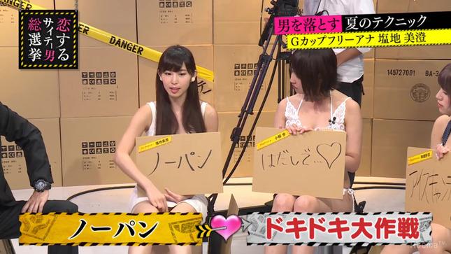 塩地美澄 恋するサイテー男総選挙 地上波スペシャル版 3
