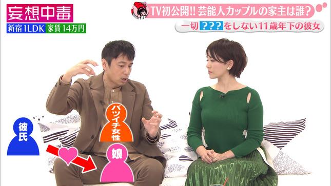 大橋未歩 妄想中毒 10