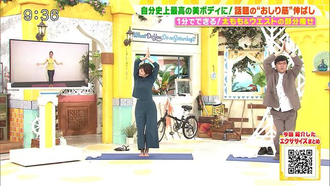 宇賀なつみ 土曜はナニする!? 18