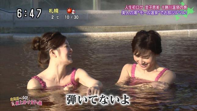 中村秀香 北海道へGO!大満喫!極上オトナ女子の旅 15