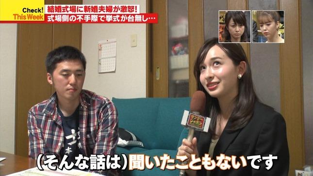 宇賀神メグ Nスタ サンデー・ジャポン TBSニュース 6
